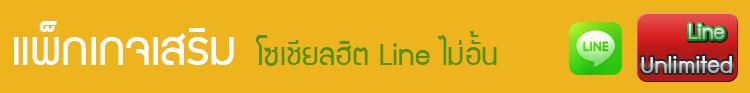 โซเชียลฮิต Line ไม่อั้น กับโปรเน็ตทรู