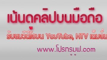 ดูคลิป YouTube ยูทูป และ HTV เน้นดูคลิปบนมือถือ