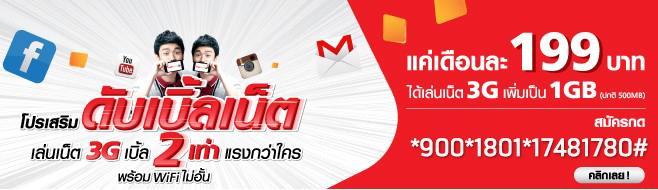 สมัครโปรเน็ตทรูมูฟเอช 3G 4G TrueMove-H แรง เร็ว อัพเดทใหม่ล่าสุด