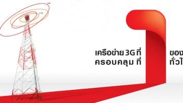 ทรูมูฟ เอช เครือข่าย 3G ที่ 1 ของเรา