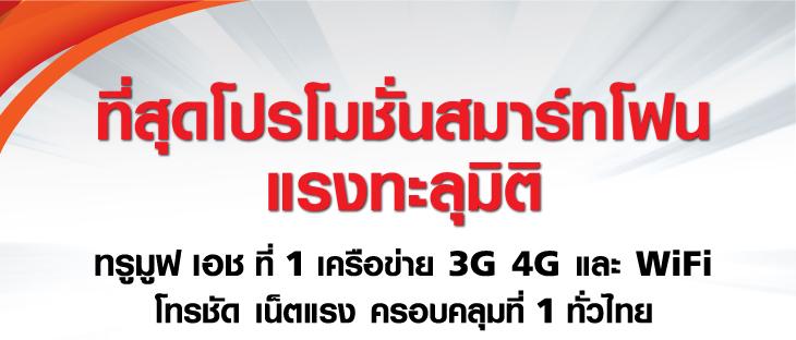 ที่สุดโปรโมชั่นสมาร์ทโฟนจากทรูมูฟ ลดค่าเครื่อง 4G และ 3G สูงสุด 6,000 บาท