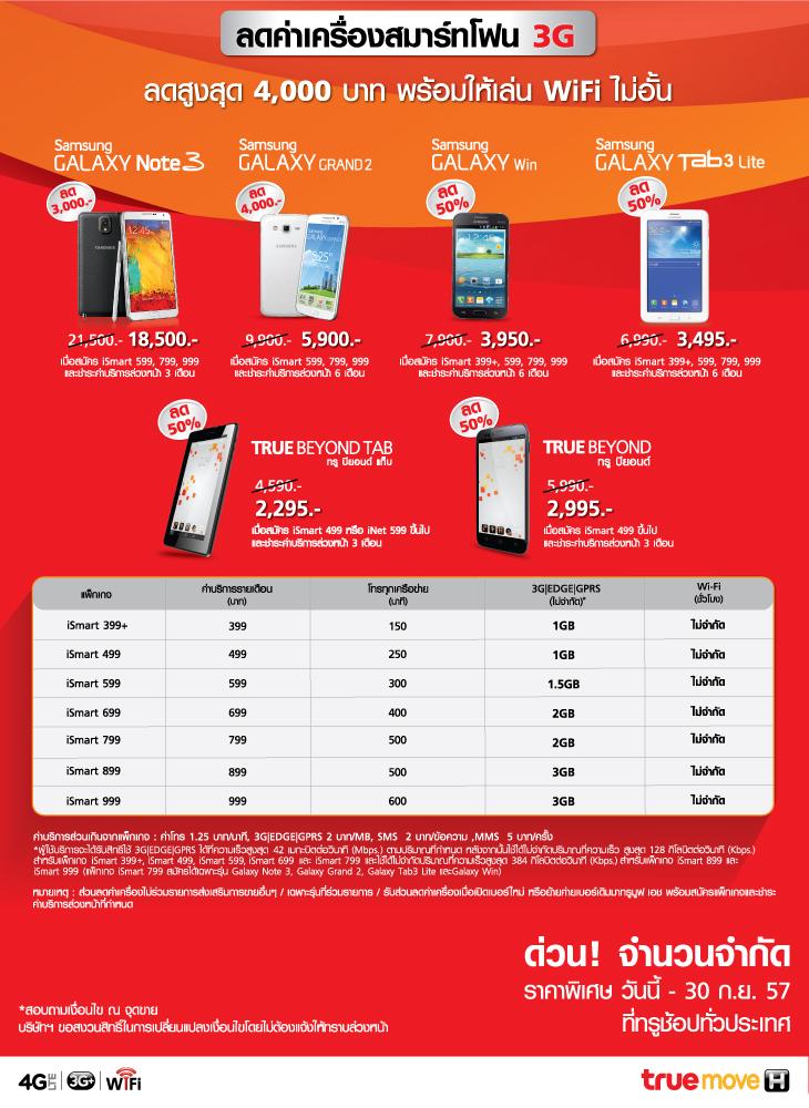 ทรูมูฟ ลดค่าเครื่อง สมาร์ทโฟน 3G