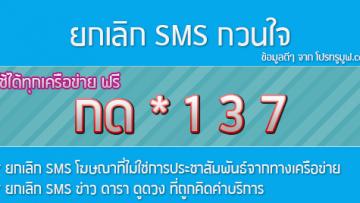 ทรูมูฟ ยกเลิกข้อความที่เสียเงินค่าบริการ sms กวนใจ ข้อความโฆษณาต่างๆ