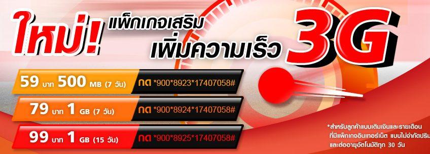 โปรเน็ตแรง เพิ่มความเร็วเน็ตทรูมูฟ ทั้ง 3G และ 4G Truemove H