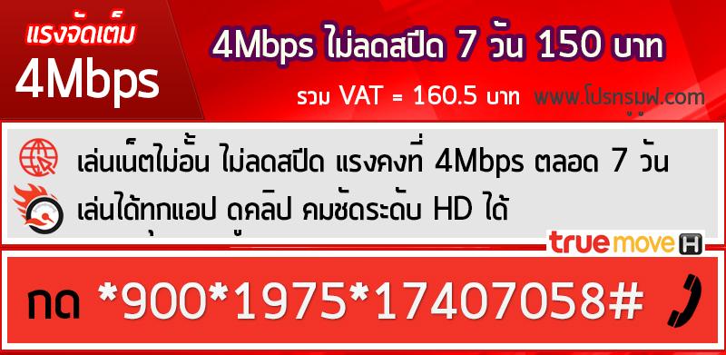 เน็ตทรู 4Mbps 7 วัน 150 บาท