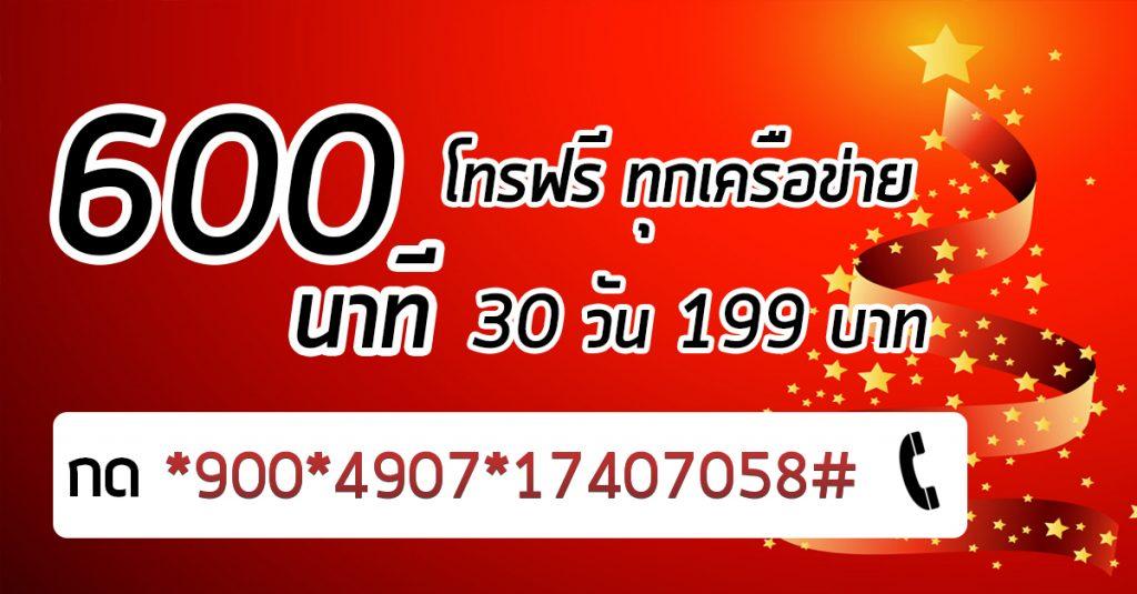 tell_600Min_199b_30day