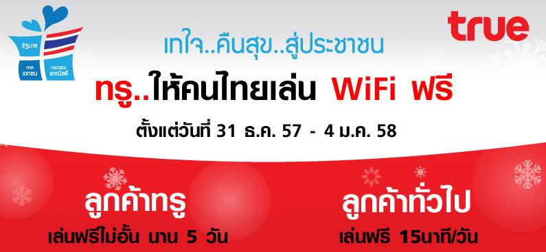 ทรู ให้คนไทยเล่น WiFi ฟรี 31 ธ.ค. 57 – 4 ม.ค. 58