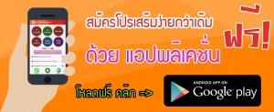 app_pro_truemove_h