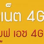 แพ็กเกจเสริมเน็ต 4G แรงแบบต่อเนื่องสำหรับซิมทรูมูฟ เอช 4G แบบเติมเงิน