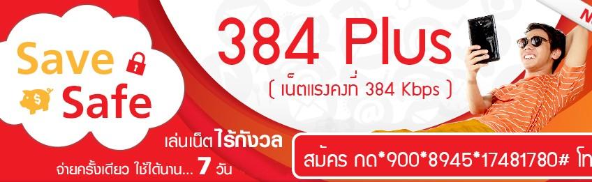 ใหม่! เน็ตทรู เซฟเซฟ 384 Plus แรงคงที่ 384 Kbps โทรฟรีไม่อั้น