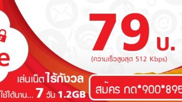 ใหม่ เน็ตเซฟเซฟ 512 Kbps และ 384 Kbps ทรูมูฟเอช
