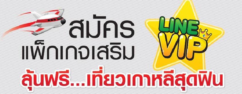 ใหม่ LINE VIP เอาใจสาวก LINE แชท ดูทีวี เล่นเกมของ LINE ได้ไม่อั้น ลุ้นฟรี ทริปตะลุยแดนเกาหลี