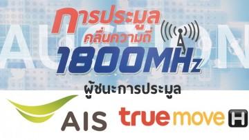 ตามคาด ทรูมูฟ TrueMove ชนะการประมูล 4G คลื่น1800 เมกะเฮิร์ตซ์