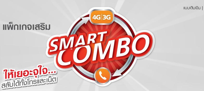 โทรและเน็ตทรู Smart Combo สลับโทรและเน็ตได้