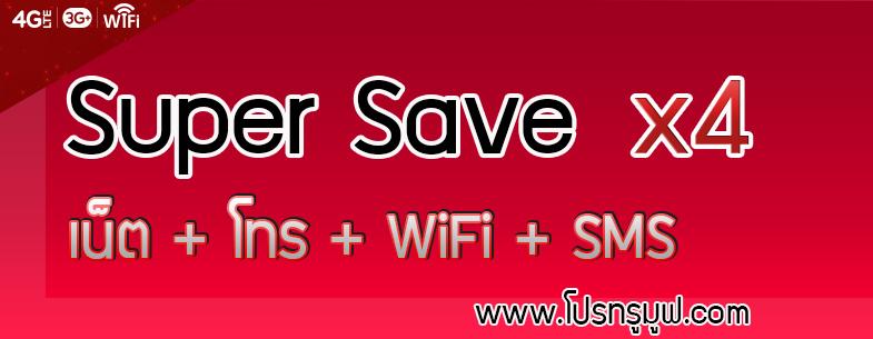 Super Save ไม่อั้น x4 เน็ตไม่อั้น โทรไม่อั้น WiFi ไม่อั้น ฟรี SMS