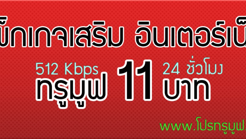 สมัครเน็ตทรู 11 บาท(ราคาใหม่ 15 บาท) ความเร็ว 512 Kbps รายวัน (24 ชั่วโมง)