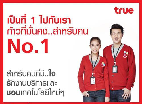 งาน-part-time-2559-True-Shop-เปิดรับพนักงานบริการ-และ-IT-ประจำ-Shop