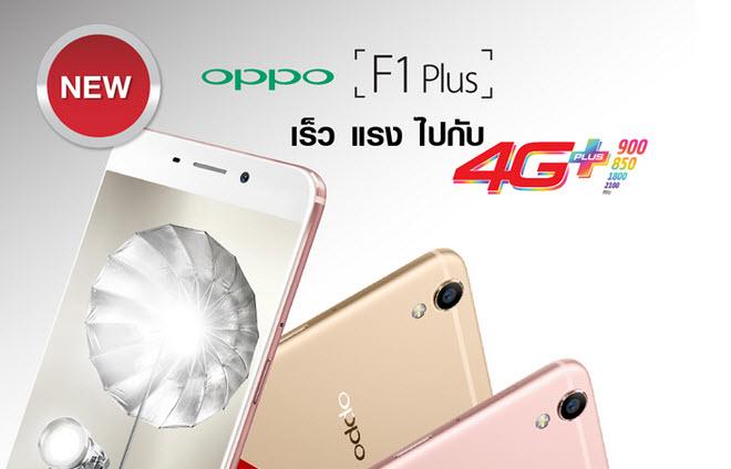 คุ้มกว่า! เมื่อซื้อ Oppo F1 Plus พร้อมแพ็กเกจ 4G+ Super Smart ก็เป็นเจ้าของสมาร์ทโฟนกล้องแจ่ม เซลฟี่เป๊ะทุกสไตล์ได้ในราคาพิเศษ