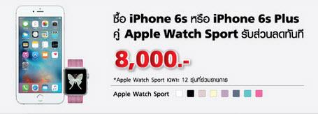 iPhone 6s หรือ iPhone 6s Plus คู่กับ Apple Watch Sport รับส่วนลดทันที 8,000 บาท