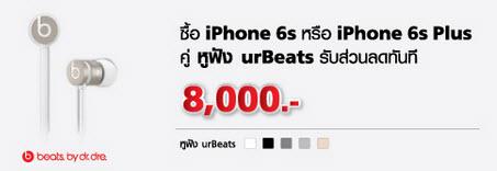 iPhone 6s หรือ iPhone 6s Plus คู่กับ หูฟัง urBeats รับส่วนลดทันที 8,000 บาท