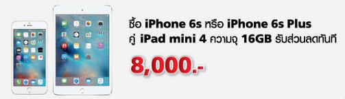 iPhone 6s หรือ iPhone 6s Plus คู่กับ iPad Mini 4 ความจุ 16GB รับส่วนลดทันที 8,000 บาท