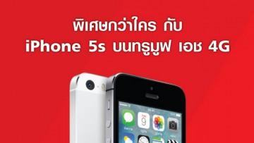 TrueMove H ให้คุณได้เป็นเจ้าของ iPhone 5s 16 GB ในราคาเริ่มต้นเพียง 5,900 บาท เท่านั้น!!!