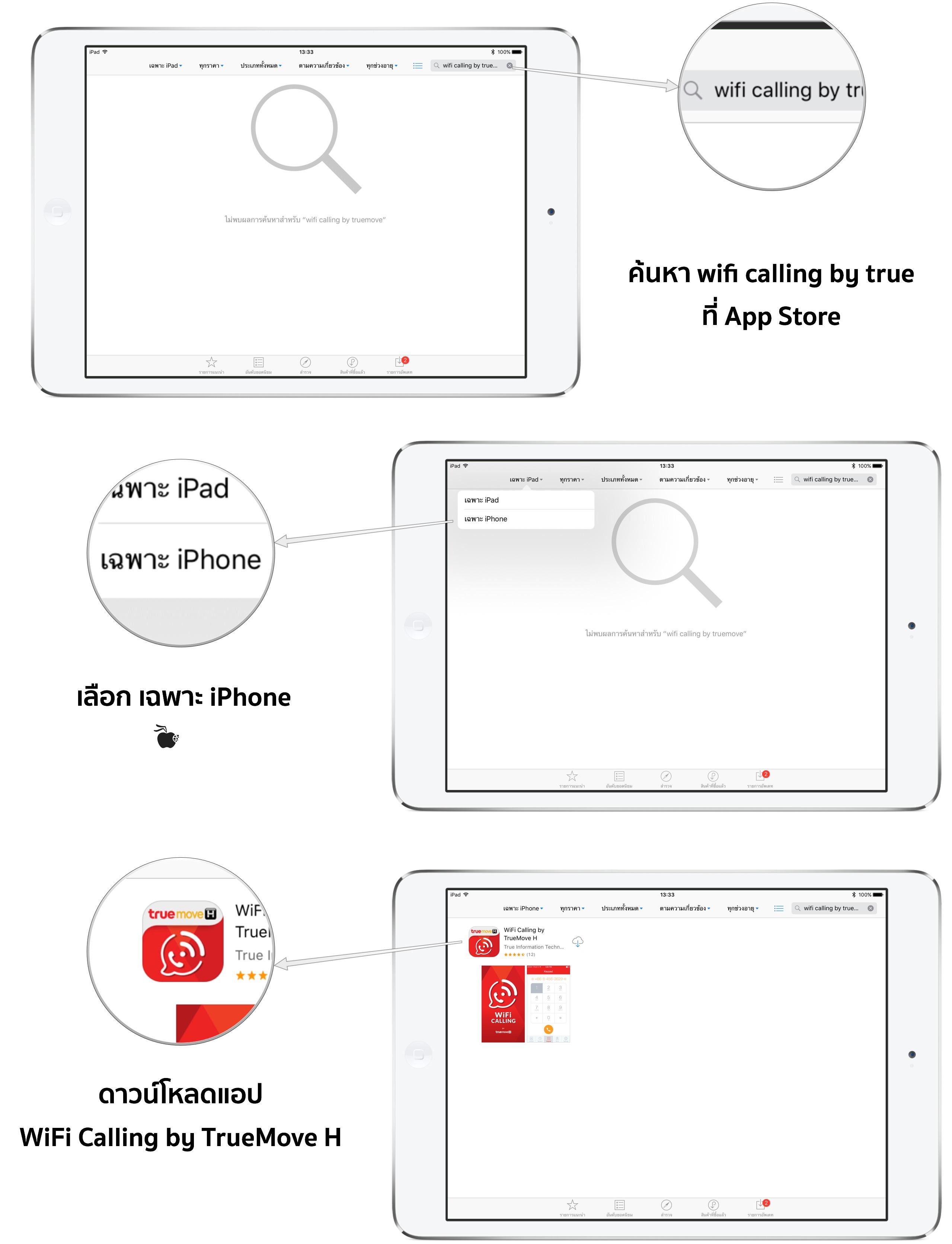 ipad-wifi-calling-download