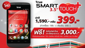 ทรู จัดราคาสมาร์ทโฟน 3G True Smart 3.5″ Touch ในราคาเพียง 399 บาท