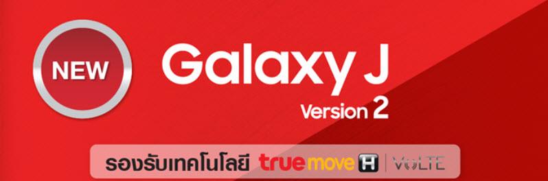 โทรเสียงคมชัดระดับ HD ด้วย Samsung Galaxy J Version 2 พร้อมส่วนลดค่าบริการรายเดือนจากทรูมูฟ เอช