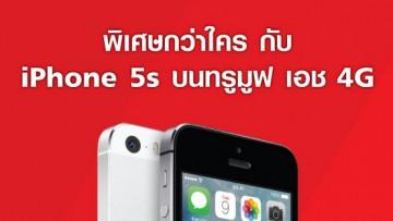 สุดคุ้ม!!! iPhone5s บนทรูมูฟ เอช 4G+ ในราคาเริ่มต้นเพียง 4,900 เฉพาะเดือนนี้เท่านั้น