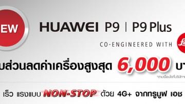 ทรูมูฟ ให้คุณเป็นเจ้าของ HUAWEI P9 และ P9 Plus ได้ในราคาพิเศษ เพียงเปิดเบอร์ใหม่พร้อมสมัครแพ็กเกจ