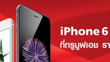 ส่องโปรโมชั่น iPhone 6 Plus ลดหนักมากถึง 10,000 บาท ที่ทรูมูฟ เอช