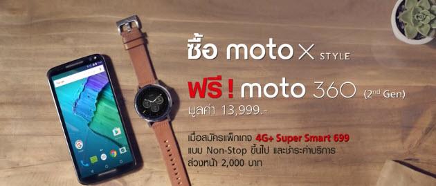 ซื้อ Moto X รับฟรีทันที Moto 360 Gen 2 หรือเลือกรับส่วนลดค่าเครื่อง 6,000 บาท จาก TrueMove H