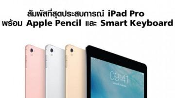 เปิดประสบการณ์ใหม่บน iPad Pro พร้อม Apple Pencil และ Smart Keyboard กับ TrueMove H ได้แล้ววันนี้