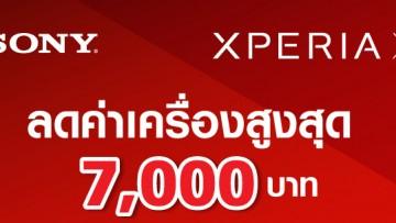 ทรูมูฟ ให้คุณเป็นเจ้าของสมาร์ทโฟน Sony Xperia X ในราคาพิเศษสุดๆ!