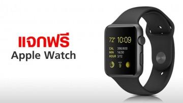 แจกฟรี!!! Apple Watch วันนี้วันเดียว ง่ายๆเพียงดาวน์โหลดแอพพลิเคชั่น TrueYou