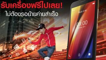 ลูกค้าทรูมูฟ เอช รับ True Lenovo 4G VIBE C ฟรี!! เมื่อย้ายค่ายเบอร์เดิม โดยไม่ต้องรอย้ายค่ายสำเร็จ