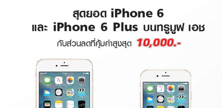 ทรู จัดโปรโมชั่นพิเศษ ลดราคา iPhone 6s Plus ทุกความจุทันที 10,000 บาท ถึง 31 ก.ค.นี้
