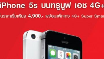 ทรูมูฟ เอชมอบข้อเสนอเกินห้ามใจ iPhone 5s ในราคาเริ่มต้นเพียง 4,900 บาท