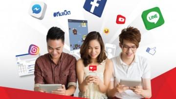 ชวนเพื่อนย้ายค่ายมาใช้ 4G จาก TrueMove H รับฟรีเน็ตคนละ 2 GB