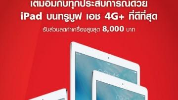 ทรูมูฟ เอช จัดแพ็กเกจสำหรับ iPad ทุกรุ่น ลดสูงสุด 8,000 บาท ด่วน!!!