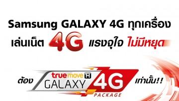 ทรูมูฟ เอช จับมือ Samsung จัดเต็มแพ็กเกจ TrueMove H Galaxy 4G+
