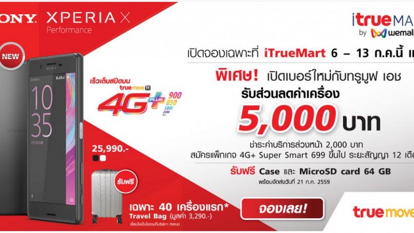 เปิดจอง Sony XPERIA X Performance ก่อนใครได้แล้ววันนี้ พร้อมรับส่วนลดค่าเครื่องสูงสุด 5,000 บาท ที่ iTrueMart