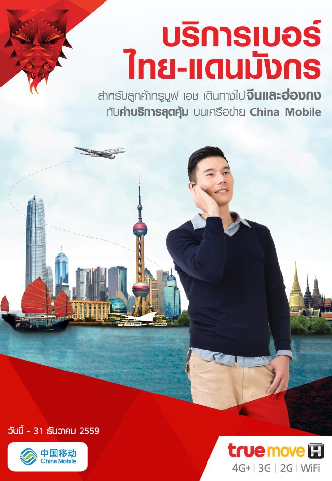 IR-Thai-GreatestChina-062816-th-01