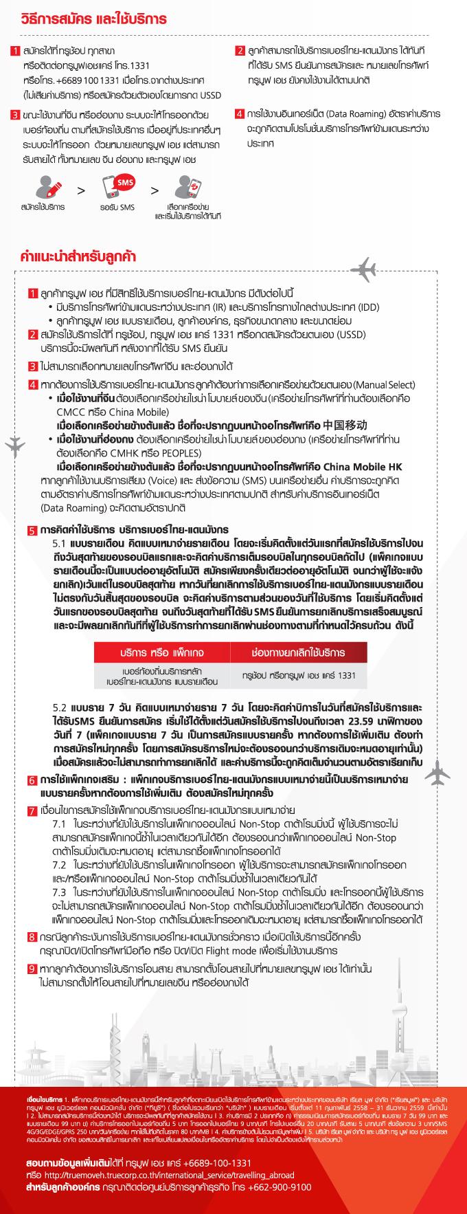 IR-Thai-GreatestChina-062816-th-03