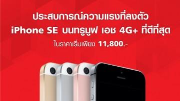 สัมผัสประสบการณ์ความแรงของ iPhone SE บนทรูมูฟ เอช 4G+ ที่ดีที่สุด ในราคาเริ่มต้นเพียง 11,800 บาท