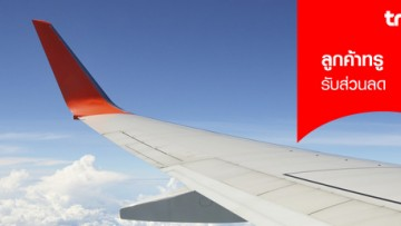 ลูกค้าทรู รับส่วนลดพิเศษ เมื่อจองตั๋วเครื่องบินทั้งภายในและต่างประเทศผ่าน JetRadar