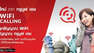 สำหรับลูกค้าทรูมูฟ เอช เพียงดาวน์โหลดและใช้บริการ WiFi Calling ก็มีสิทธิลุ้นทองง่ายๆ