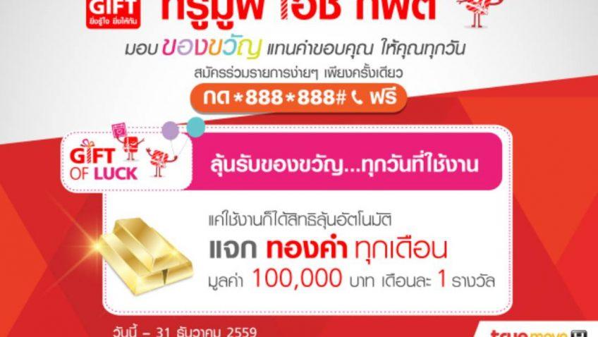 ทรูมูฟ เอช ชวนลูกค้าแบบเติมเงินลุ้นรับของขวัญ ทุกวันที่ใช้งาน รางวัลใหญ่ทองคำ มูลค่า 100,000 บาท