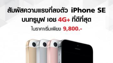 สัมผัสความแรงที่ลงตัวกับ iPhone SE ในราคาเบาๆ พร้อมโปรโมชั่นเครื่องเก่าแลกใหม่ในราคาพิเศษสุดที่ทรูมูฟ เอชเท่านั้น